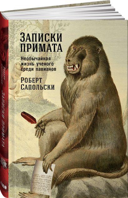 Записки примата: необычайная жизнь ученого среди павианов - фото 1