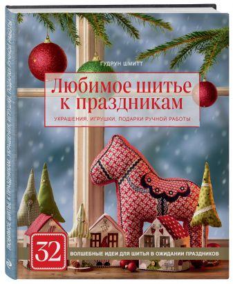 Гудрун Шмитт - Любимое шитье к праздникам. Украшения, игрушки, подарки ручной работы (новогоднее оформление) обложка книги