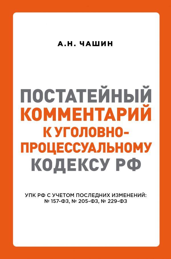 Чашин Александр Николаевич Постатейный комментарий к Уголовно-процессуальному кодексу РФ