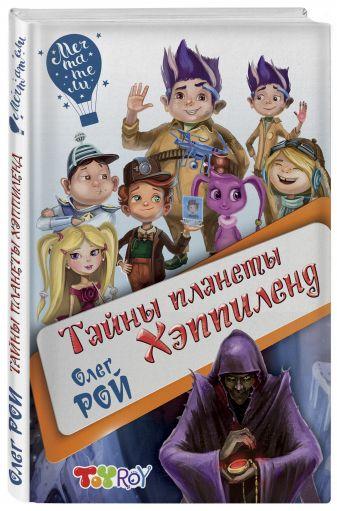 Олег Рой - Тайны планеты Хэппиленд обложка книги