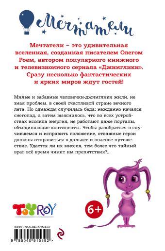 Тайны планеты Хэппиленд Олег Рой