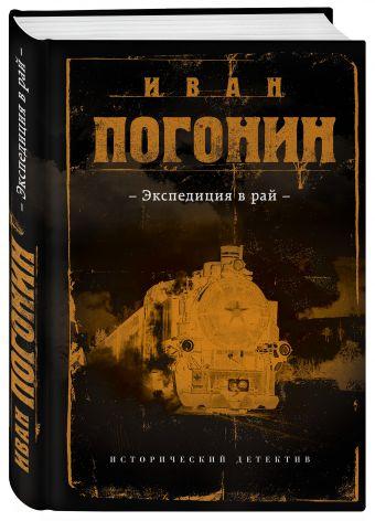 Экспедиция в рай Иван Погонин