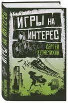 Сергей Кузнечихин - Игры на интерес' обложка книги