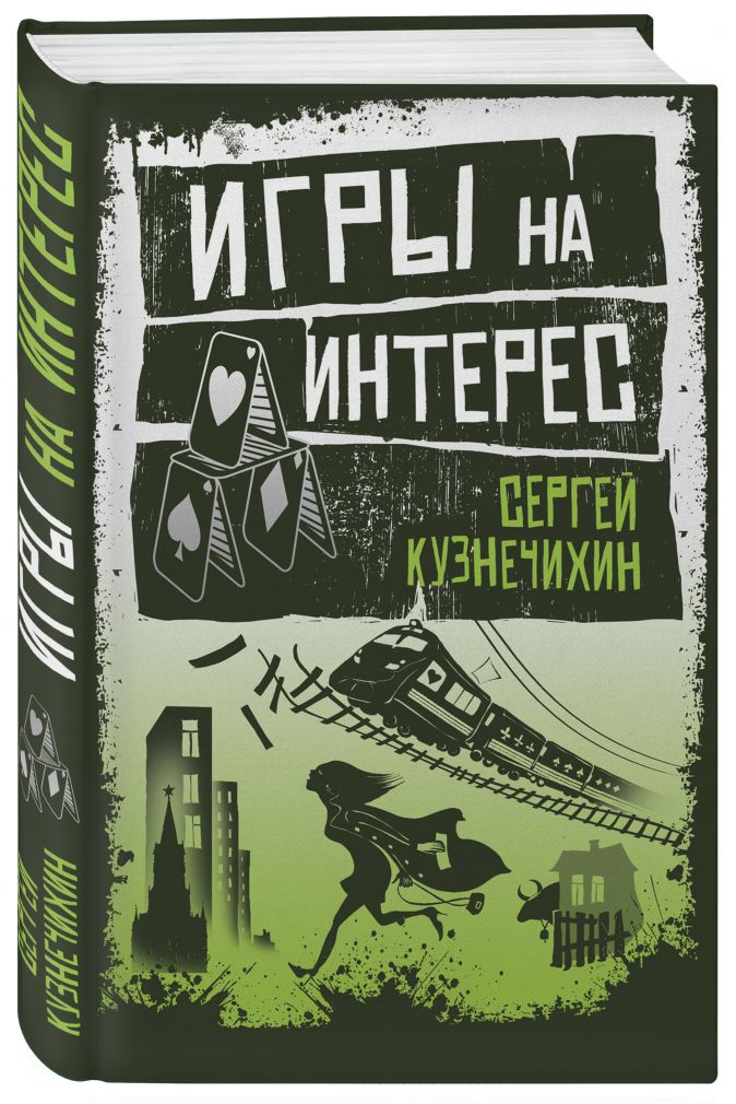 Сергей Кузнечихин - Игры на интерес обложка книги