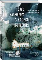 Данихнов В.Б. - Тварь размером с колесо обозрения' обложка книги