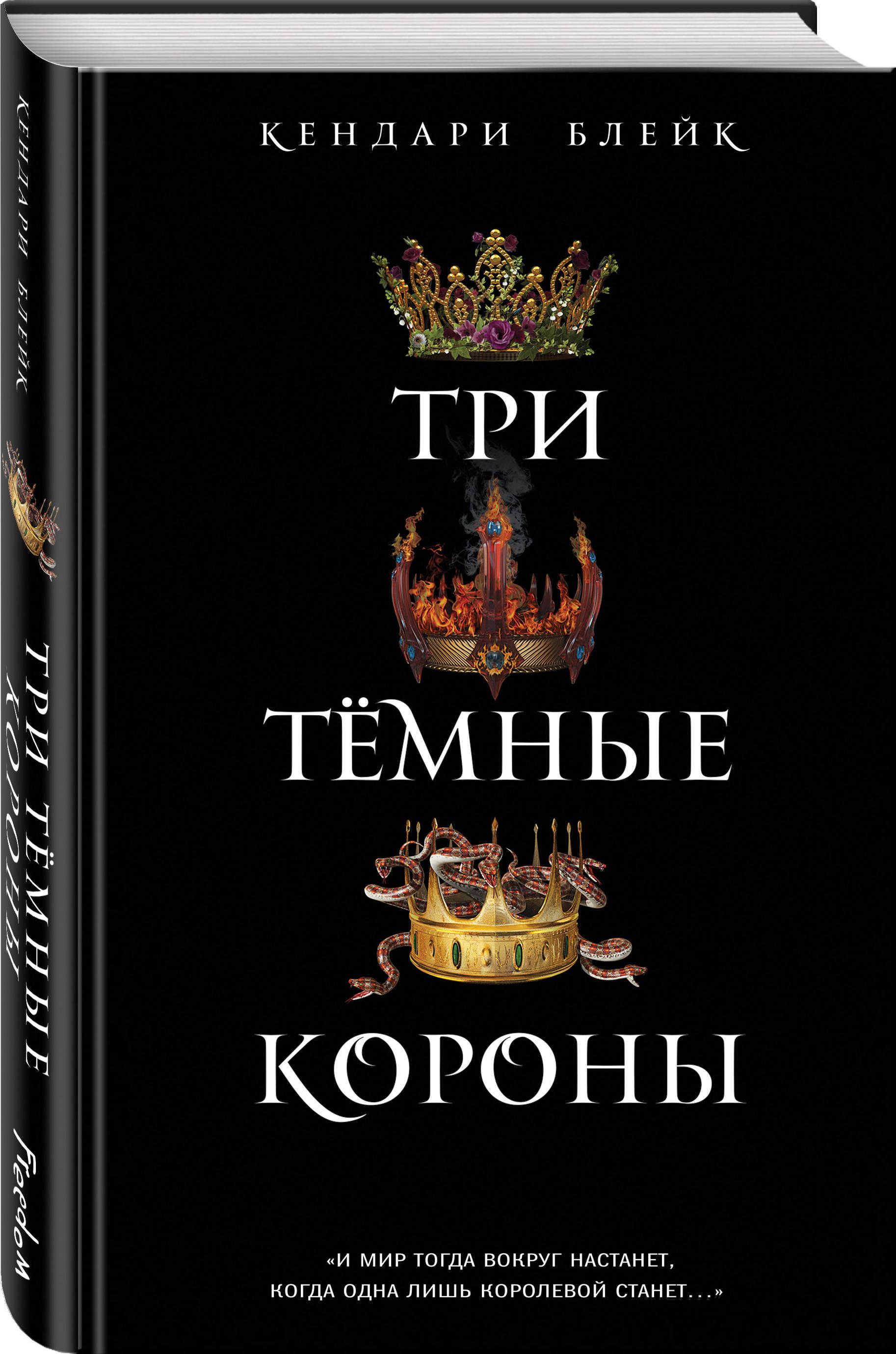 Кендари Блейк Три темные короны (#1)