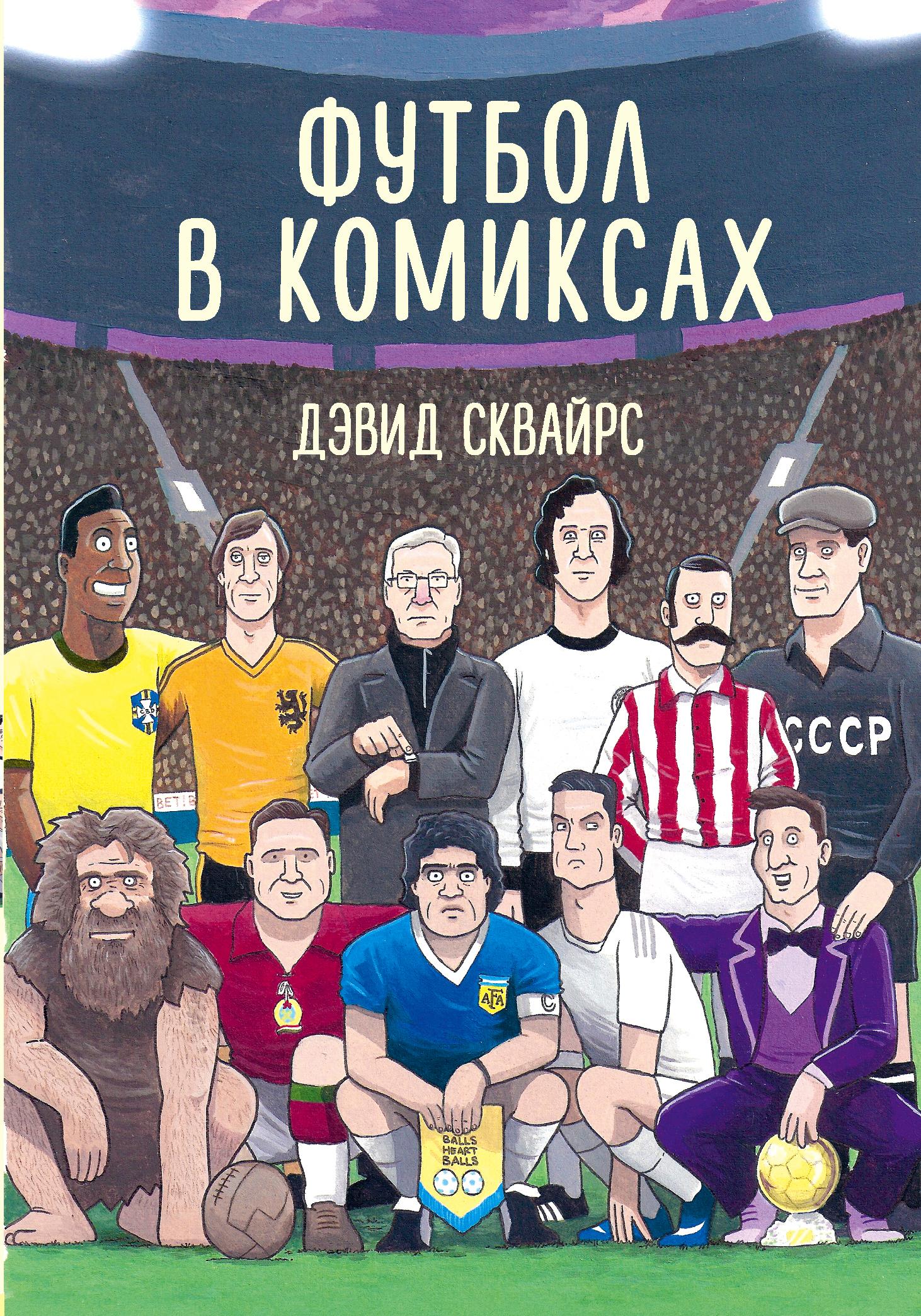 Футбол в комиксах ( Сквайрс Дэвид  )