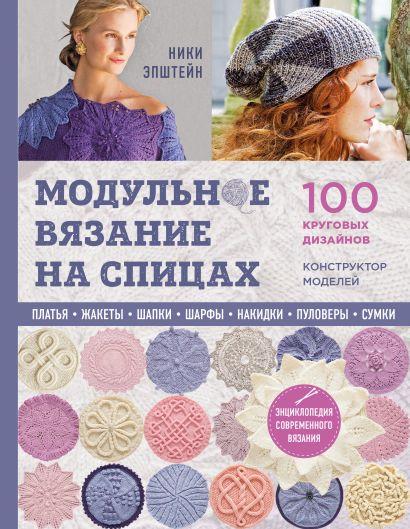 Модульное вязание на спицах. 100 круговых дизайнов и конструктор моделей. Энциклопедия современного вязания - фото 1