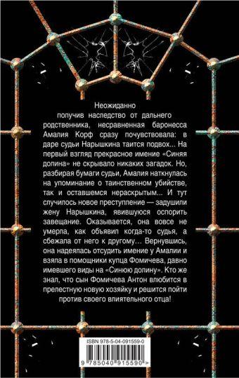 Ветреное сердце Femme Fatale Валерия Вербинина