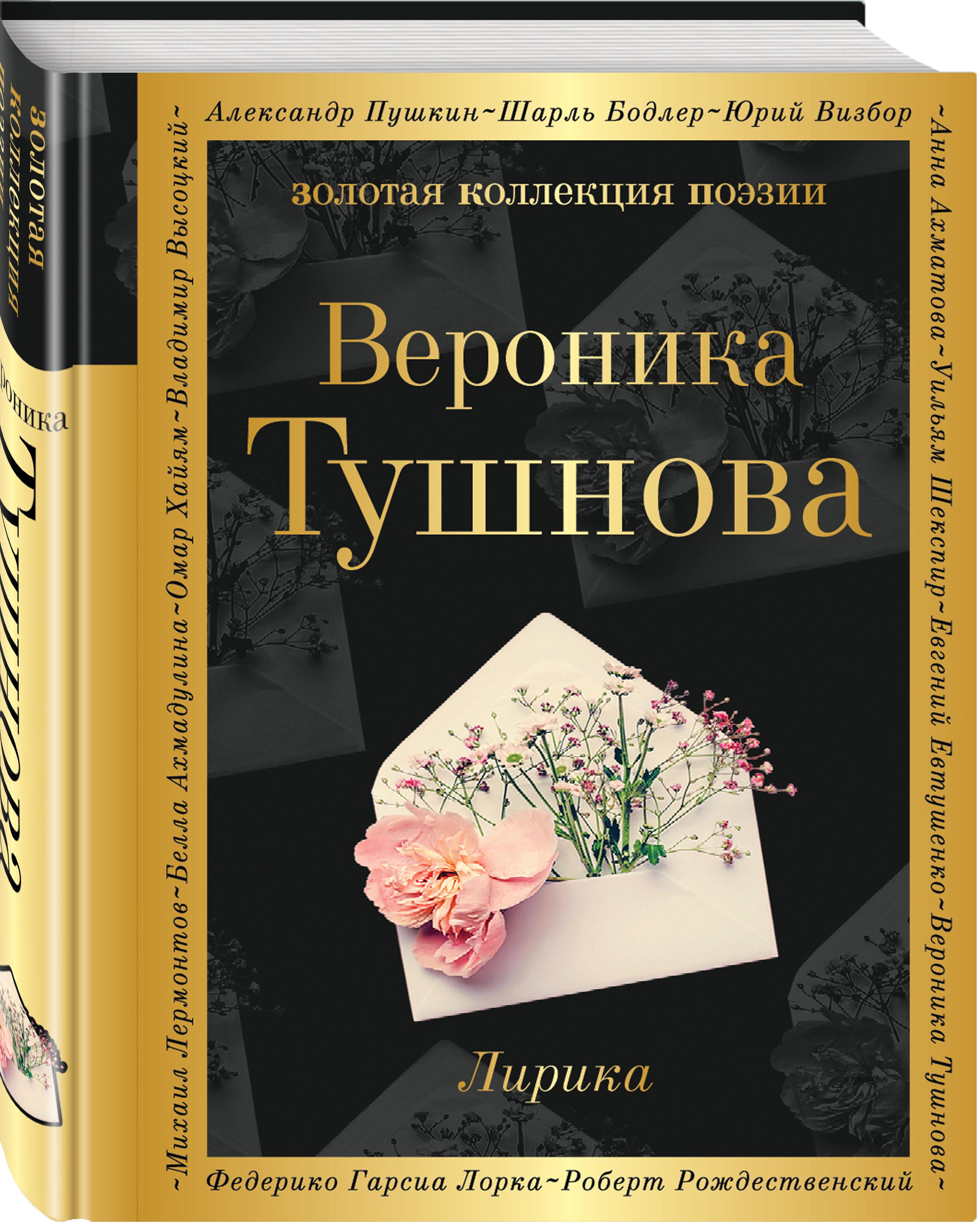 Тушнова В.М. Лирика ISBN: 978-5-04-091563-7 тушнова в лирика