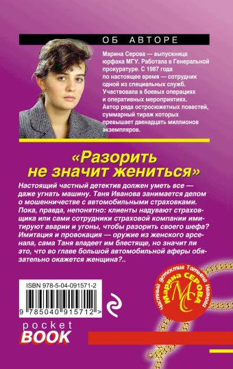 Разорить не значит жениться Марина Серова
