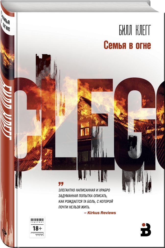 Билл Клегг - Семья в огне обложка книги