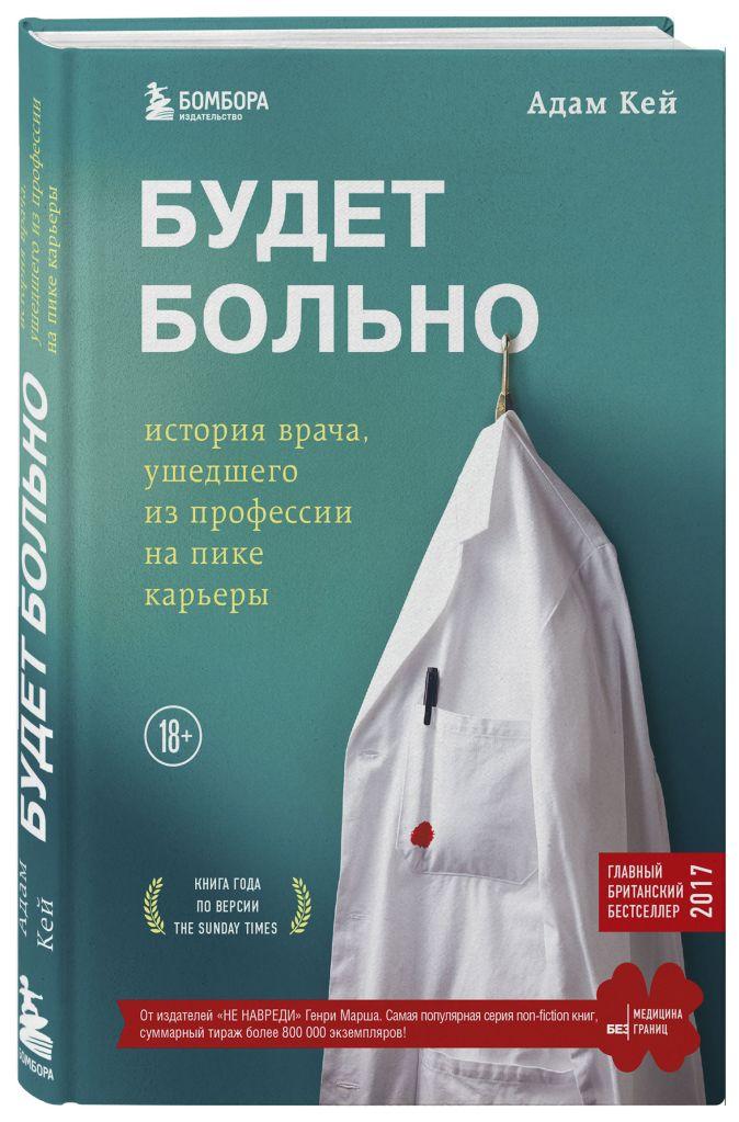 Адам Кей - Будет больно: история врача, ушедшего из профессии на пике карьеры обложка книги