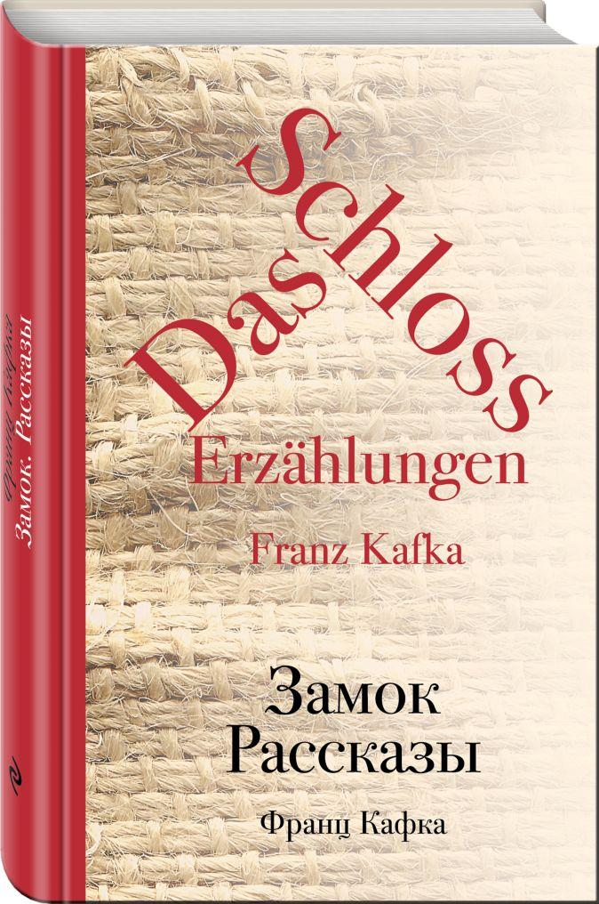 Франц Кафка - Замок. Рассказы обложка книги