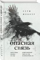 Жонкур С. - Опасная связь' обложка книги