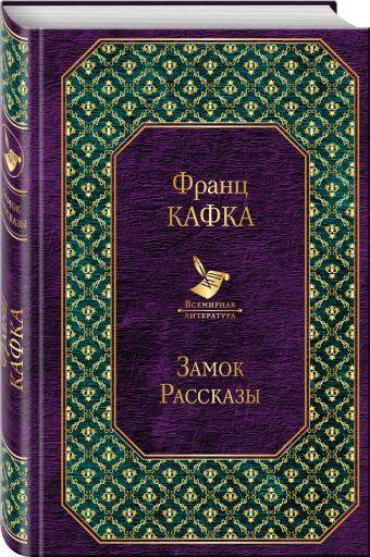 Замок. Рассказы Франц Кафка