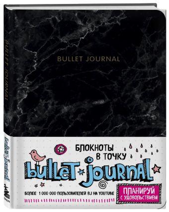 Блокнот в точку: Bullet Journal (мрамор)
