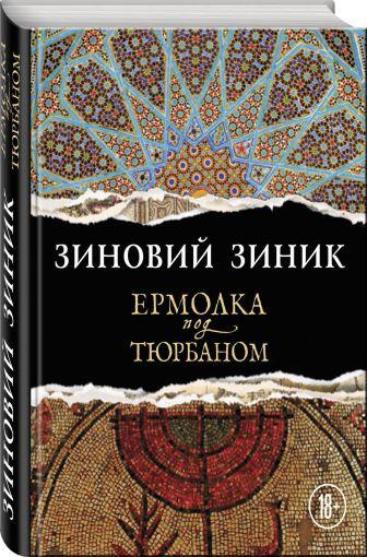 Зиновий Зиник - Ермолка под тюрбаном обложка книги