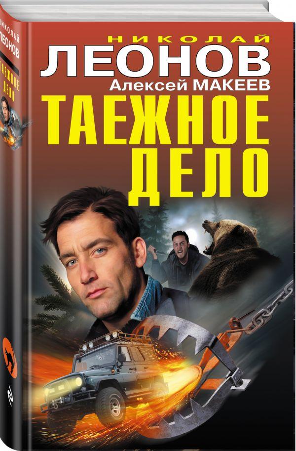Таежное дело Леонов Н.И., Макеев А.В.