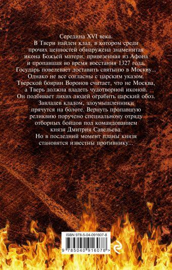 Клад тверских бунтарей Александр Тамоников