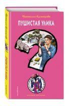 Кузнецова Н.А. - Пушистая улика' обложка книги