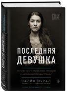 Надия Мурад - Последняя девушка. История моего плена и моё сражение с Исламским государством' обложка книги