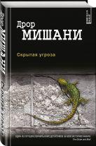 Дрор Мишани - Скрытая угроза' обложка книги