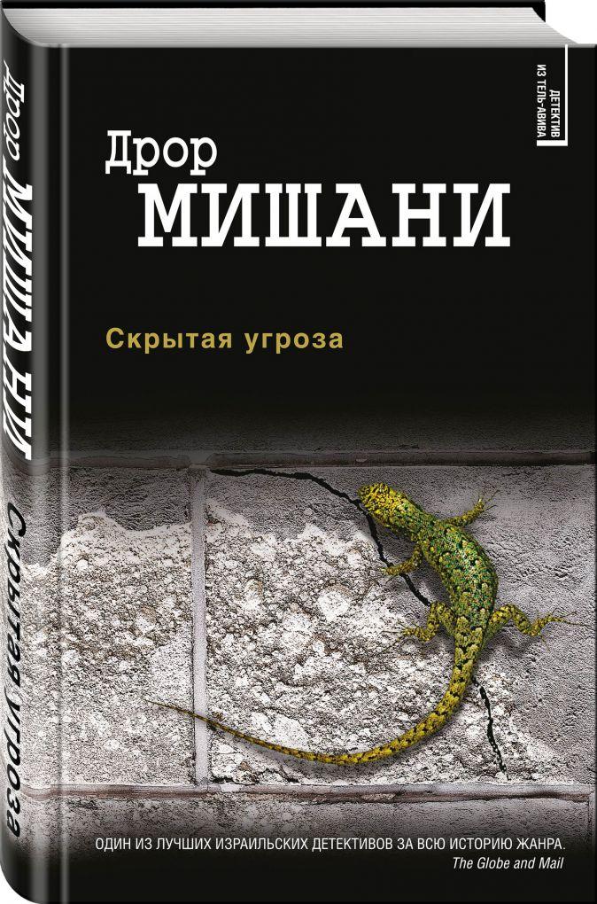 Дрор Мишани - Скрытая угроза обложка книги