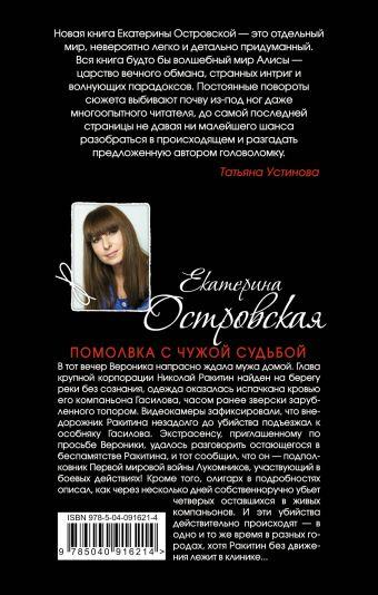 Помолвка с чужой судьбой Екатерина Островская