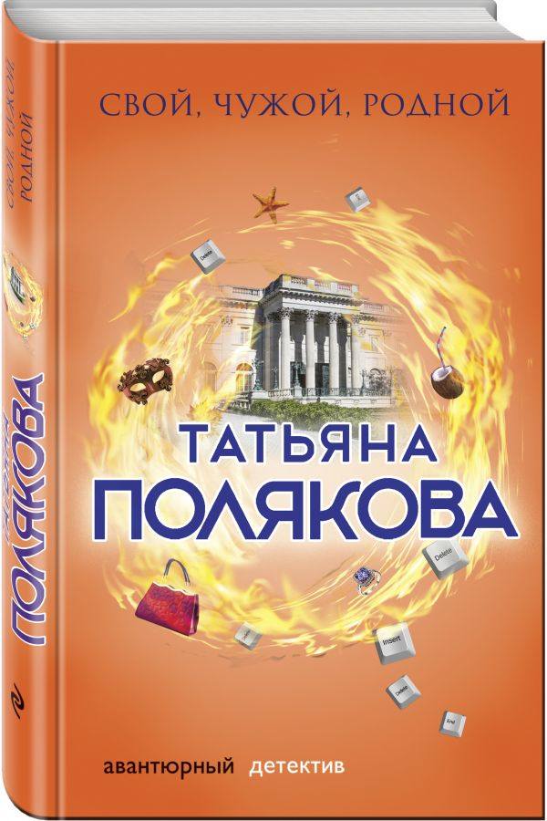Свой, чужой, родной Полякова Т.В.