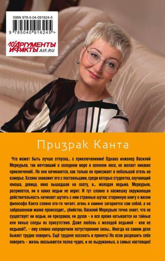 Призрак Канта Татьяна Устинова