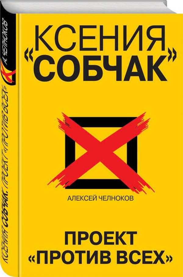 интересно Ксения Собчак. Проект Против всех книга