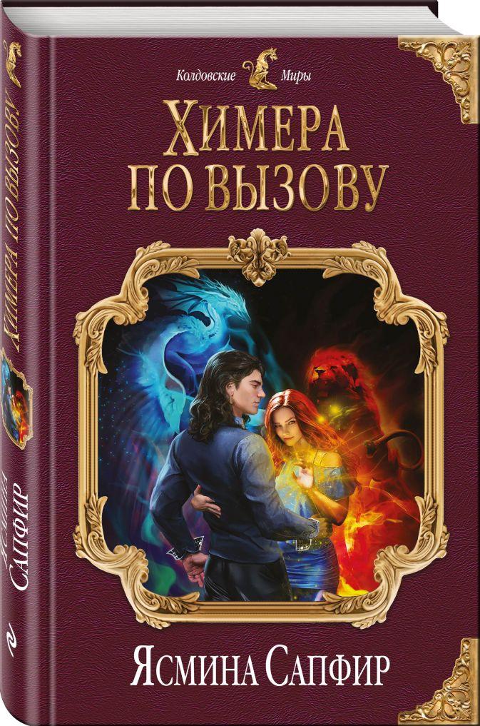 Ясмина Сапфир - Химера по вызову обложка книги