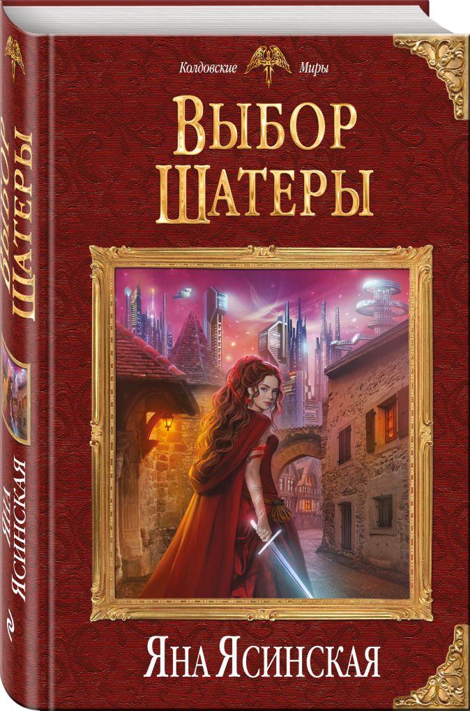 Яна Ясинская - Выбор Шатеры обложка книги