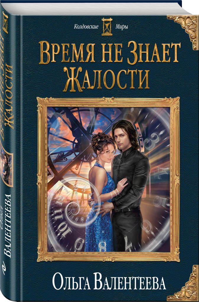 Ольга Валентеева - Время не знает жалости обложка книги