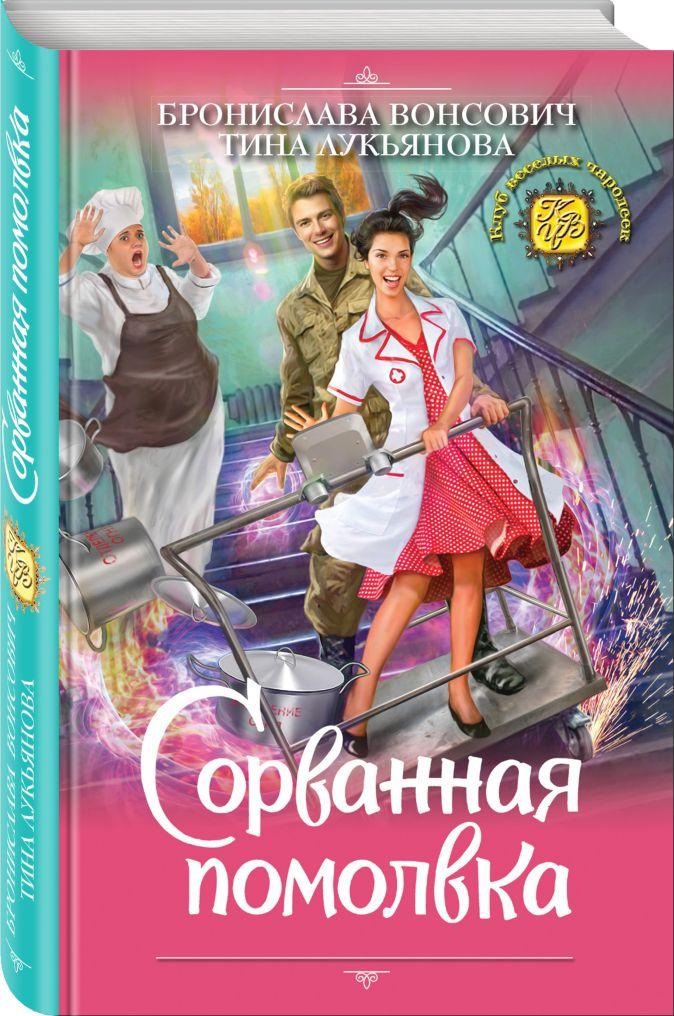 Бронислава Вонсович, Тина Лукьянова - Сорванная помолвка обложка книги
