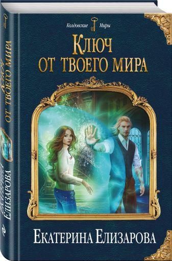 Екатерина Елизарова - Ключ от твоего мира обложка книги