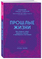 Аташа Файф - Прошлые жизни. Как открыть тайну прошлых жизней и преобразить настоящее' обложка книги