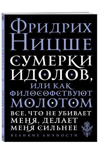 Ницше Ф.В. - Сумерки идолов, или Как философствуют молотом обложка книги