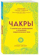 Анодея Джудит - Чакры. 7 ключей для пробуждения и исцеления энергетического тела' обложка книги