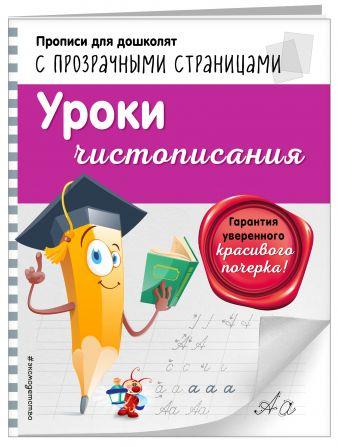 О. Н. Макеева - Уроки чистописания обложка книги