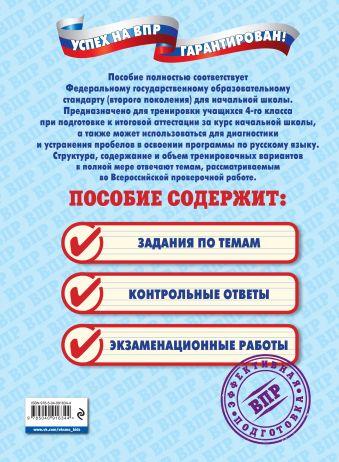 Русский язык. Тематические тренировочные задания Г. Г. Мисаренко