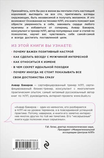 НЛП. Игры, в которых побеждают женщины (нов. оф.) Анвар Бакиров