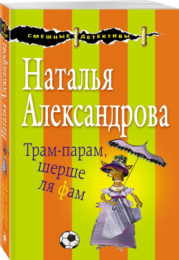 Александрова Наталья Николаевна Трам-парам, шерше ля фам наталья александрова капкан для маньяка