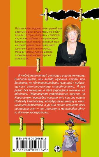 Трам-парам, шерше ля фам Наталья Александрова