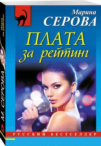 Плата за рейтинг Марина Серова