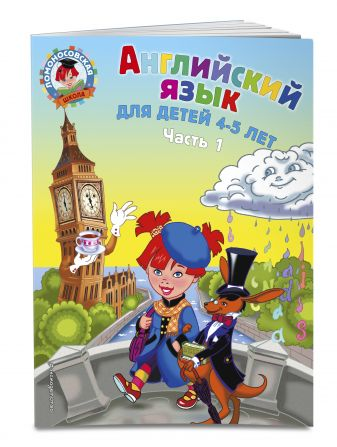 Т. В. Крижановская, Е. В. Бедич - Английский язык: для детей 4-5 лет. Ч. 1 обложка книги