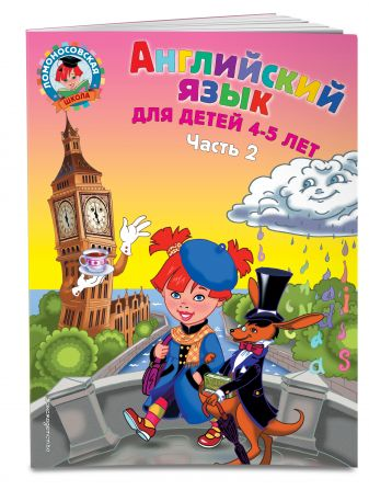 Т. В. Крижановская, Е. В. Бедич - Английский язык: для детей 4-5 лет. Ч. 2. обложка книги