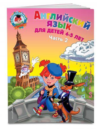 Английский язык: для детей 4-5 лет. Ч. 2. Т. В. Крижановская, Е. В. Бедич