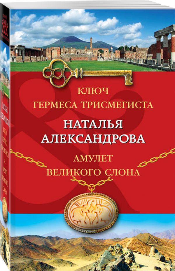 Ключ Гермеса Трисмегиста. Амулет Великого Слона Александрова Н.Н.